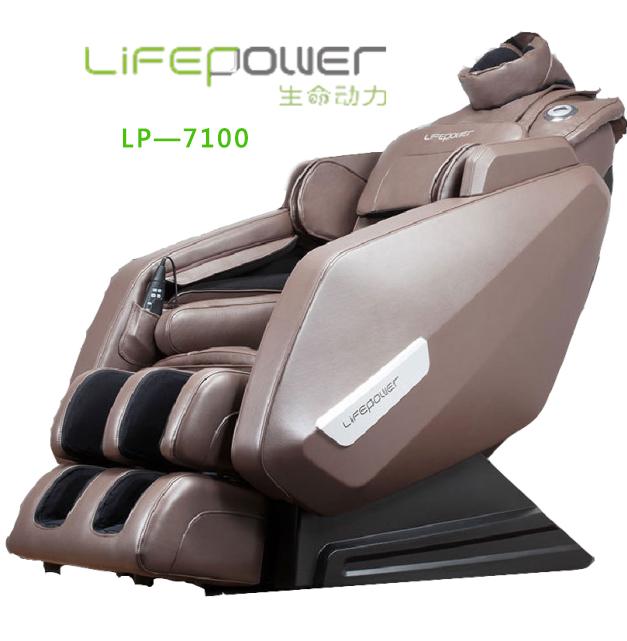 生命动力LP-7100按摩椅